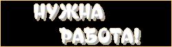 Логотип газеты объявлений «Нужна работа»